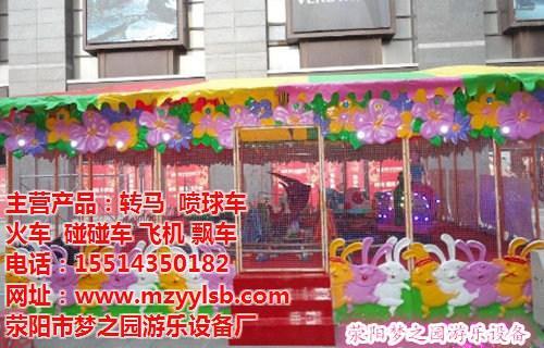 濮阳喷球车游乐设施直销、喷球车游乐设施、濮阳儿童设备喷球濮阳广场喷球车游