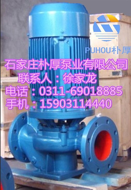 朴厚泵业ISG200-250I立式管道循环泵多级管道泵卧式清水离心泵清水补水泵