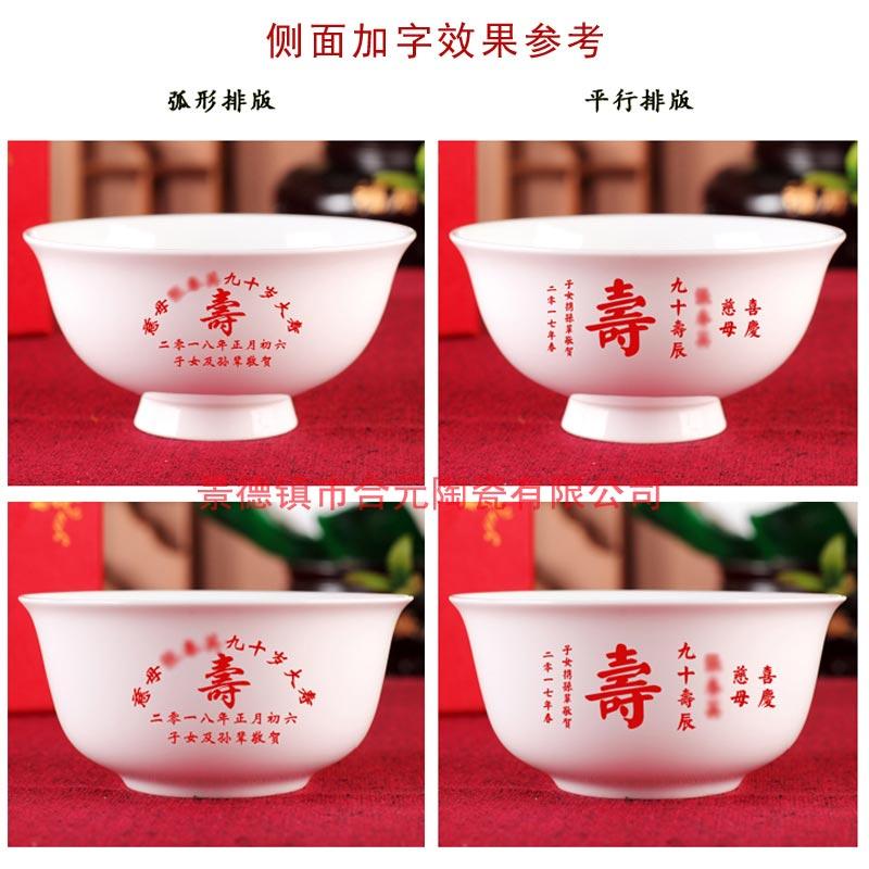 景德镇烧寿碗厂家 寿辰礼品加字寿碗定制寿碗定制厂家寿辰礼品寿碗