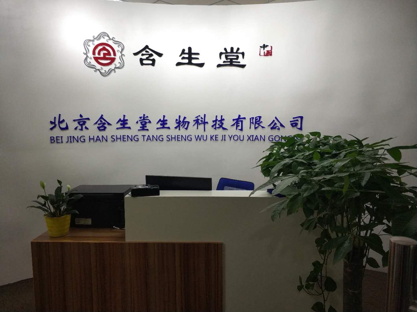 北京含生堂生物科技有限公司