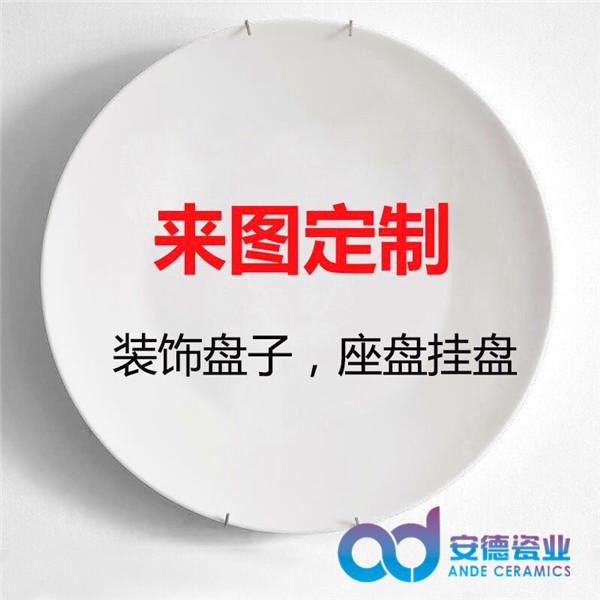 礼品陶瓷赏盘  陶瓷看盘  盘子批发价格盘子定制盘子厂家