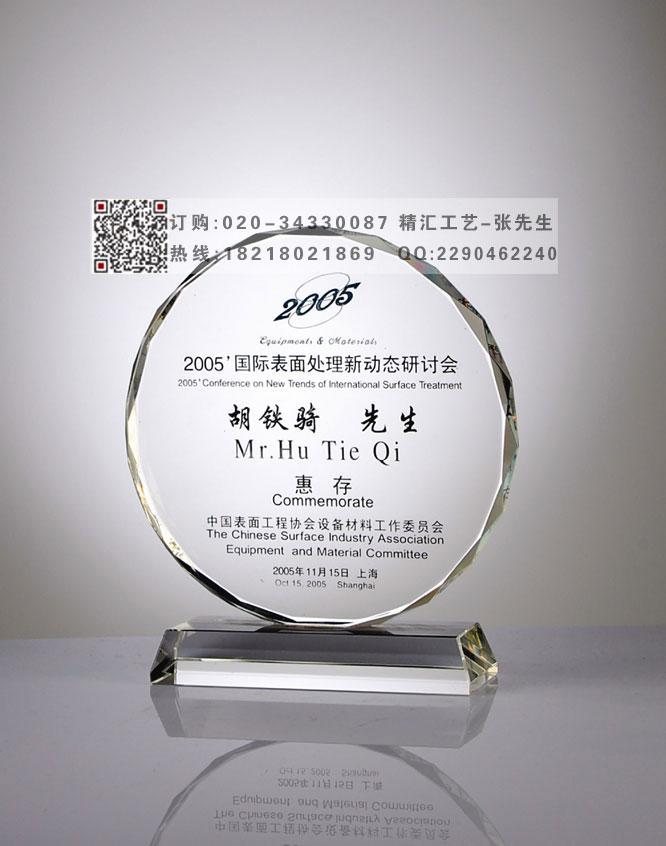 哈尔滨水晶奖牌制作,服务老员工奖牌制作水晶纪念奖牌定做服务员工奖牌