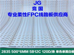 2835LED软线路板 单色单面软电路板单色柔性FPC单面线路板2835软板