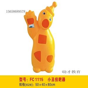 厂家直销幼儿园儿童塑料投吧器玩具塑料玩具幼儿园幼教玩具