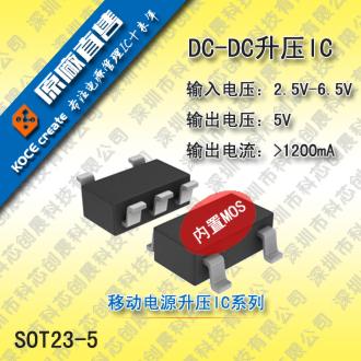 电子烟底部调压3.5A升压IC大电流升压IC高效率升压IC