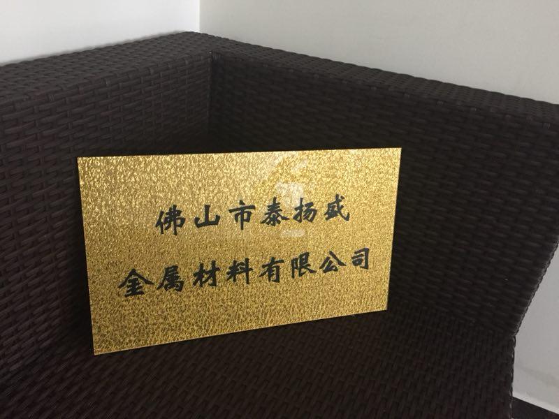 佛山市泰扬盛金属材料有限公司