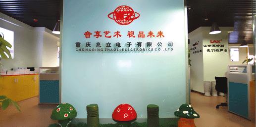 重庆兆立电子有限公司