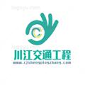 河北川江交通工程有限公司