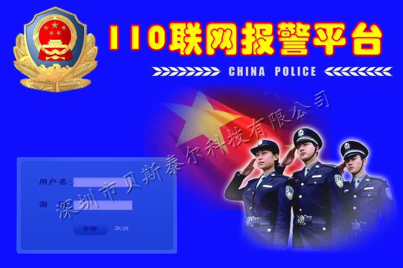 深圳市贝斯泰尔科技有限公司