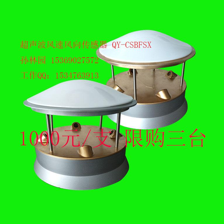 农业专用QYCG-09 超声波风速风向传感器超声波风速传感器超声波风向传感器