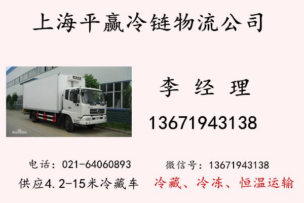 冷链物流重庆到襄阳市冷冻运输冻品货运公司