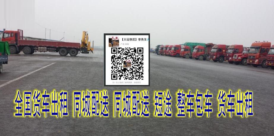 辉县到舟山大小货车出租,平板,高栏,箱车-信息