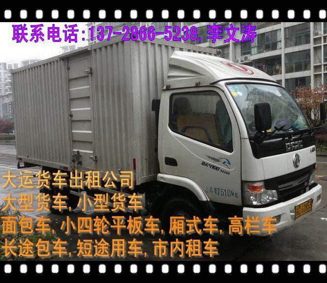鐵崗小貨車出租|全程保險