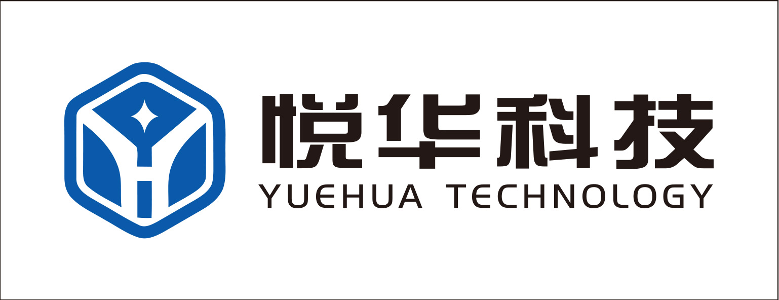 深圳市悦华科技有限公司