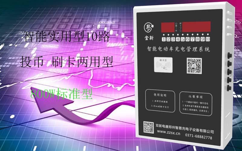 郑州智易充电子设备有限公司