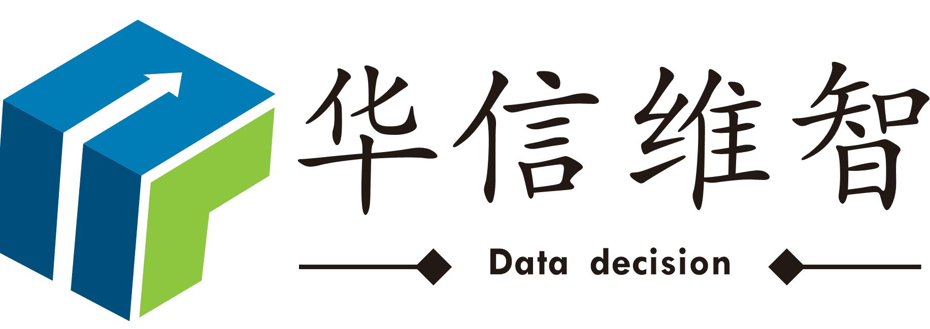 贵州华信维智市场研究咨询有限公司