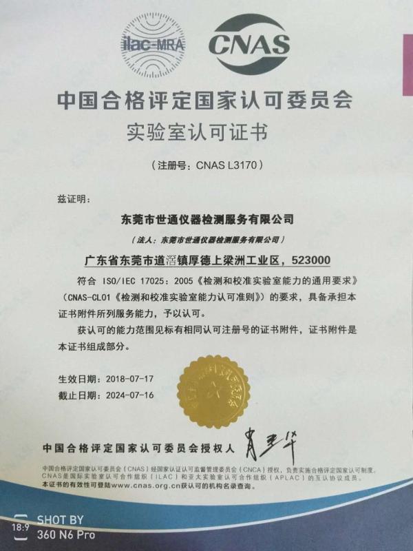 东莞世通仪器检测服务有限公司
