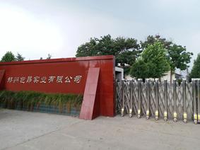 郑州岂昂实业有限公司