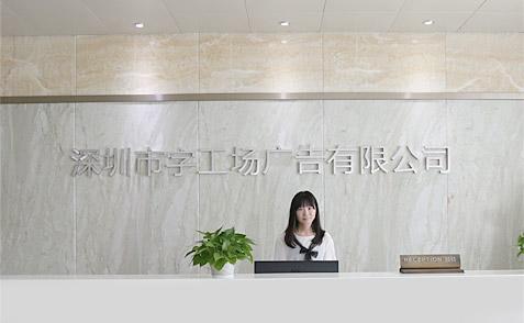 深圳市字工场广告有限公司