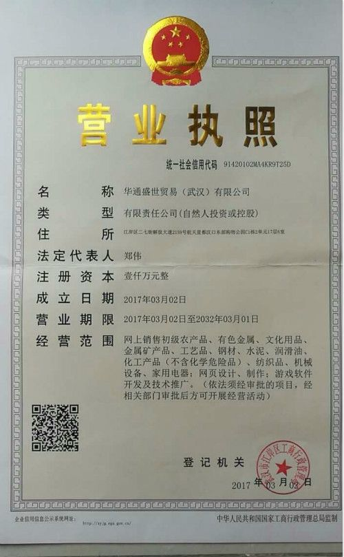 华通盛世贸易(武汉)有限公司