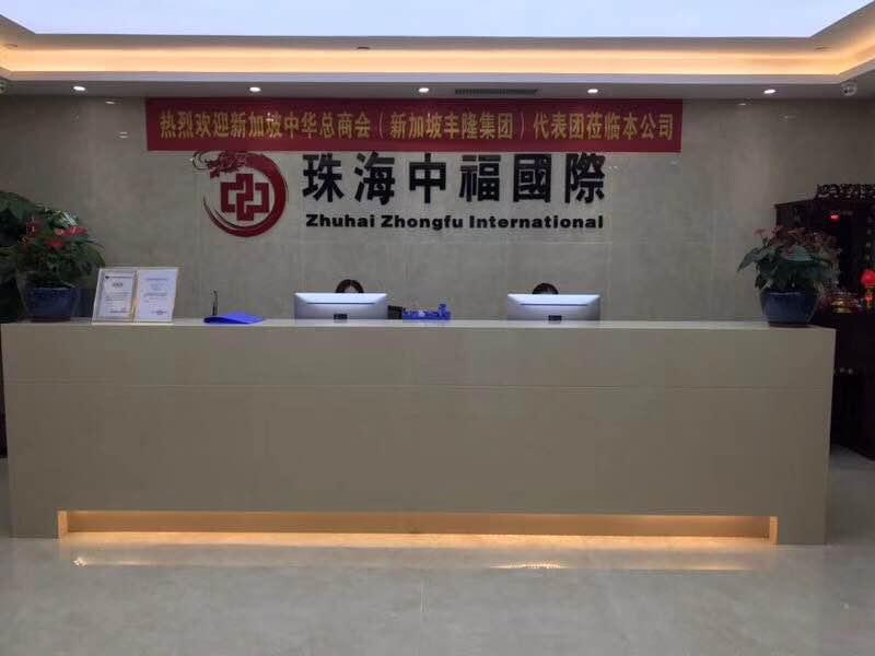 珠海中福國際藝術品展覽有限公司