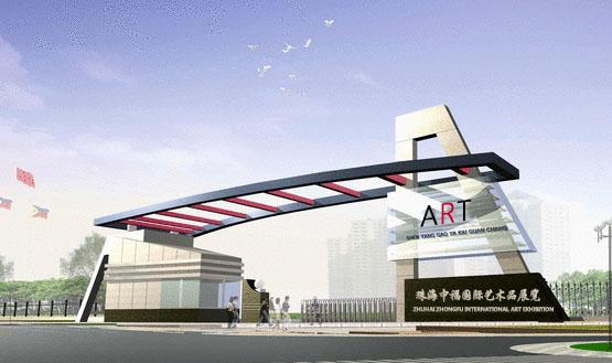 珠海中福国际艺术品展览有限公司
