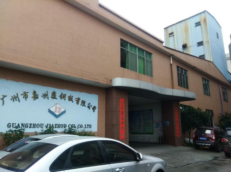 广州市嘉州覆铜板有限公司