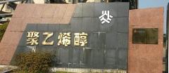 上海匯滬實業有限公司