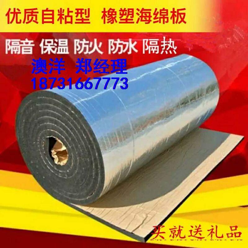 双鸭山橡塑保温板价格