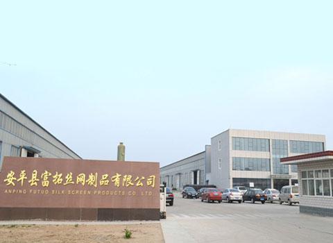 安平县富拓丝网制品有限公司