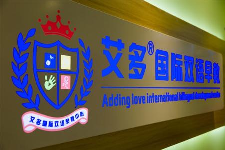 上海朗顿教育科技有限公司