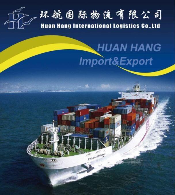 東莞環航進出口貿易有限公司