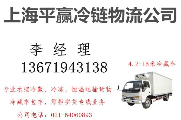 广东清远到咸阳食品冷藏物流公司
