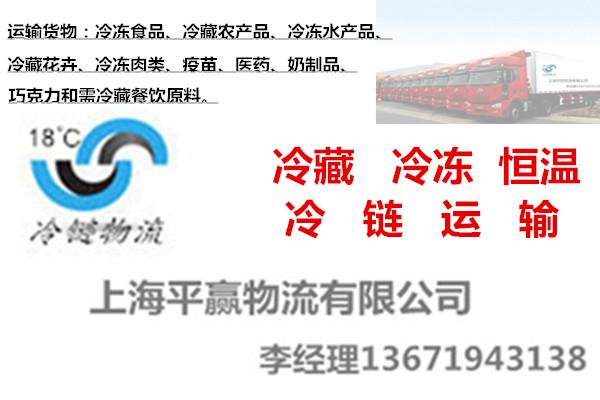 苏州到漯河冻肉冷冻车物流可提送