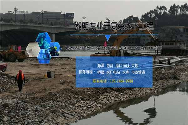 新闻:台州市水下护管人工水下清淤