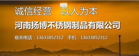 河南扬博不锈钢制品有限公司