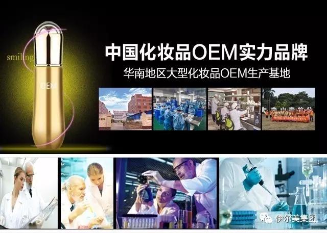 广州伊尔美生物科技有限公司