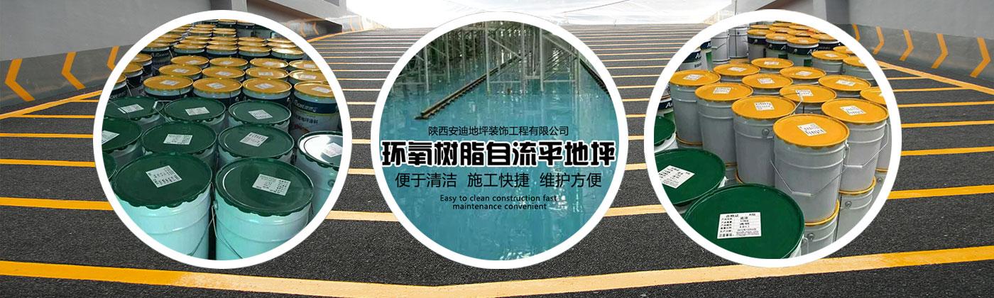 陕西安迪地坪装饰工程有限公司