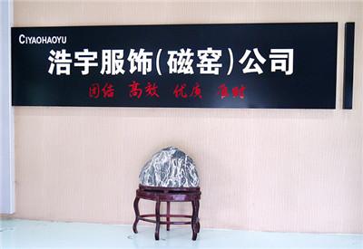泰安浩宇服饰有限公司