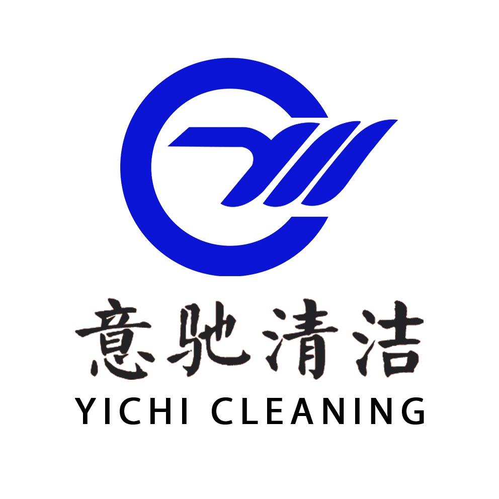 无锡意驰清洁产品有限公司