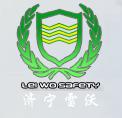 济宁雷沃安全科技有限公司