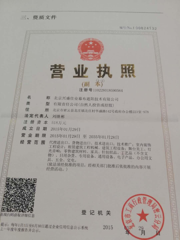 北京兴盛佳业幕布遮阳技术有限公司