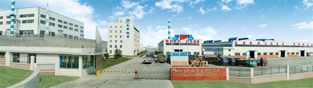 煙臺元鏵鋼管有限公司