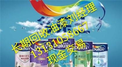 上海回收油漆顏料