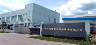 郑州建特重工机械制造有限公司