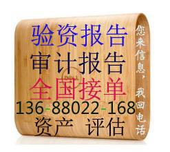 四川衡立信会计师事务所有限公司