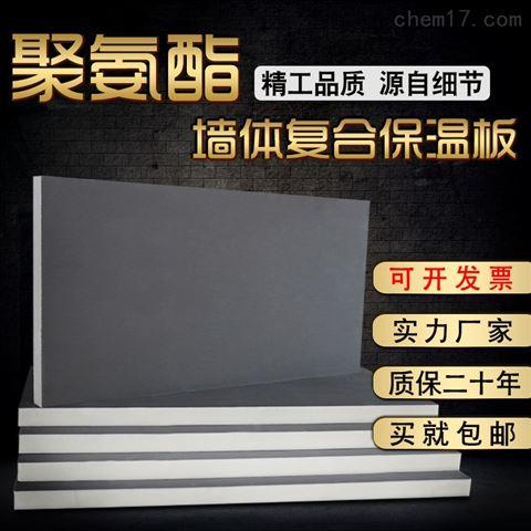张掖硬泡塑料聚氨酯保温板供货《订货流程是怎样的