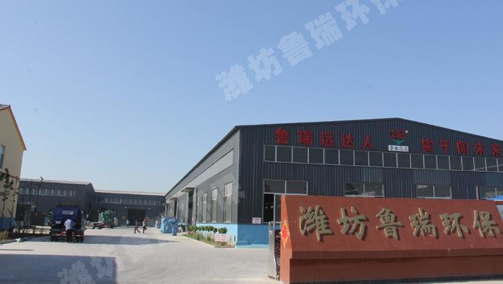 潍坊鲁瑞环保水处理设备有限公司