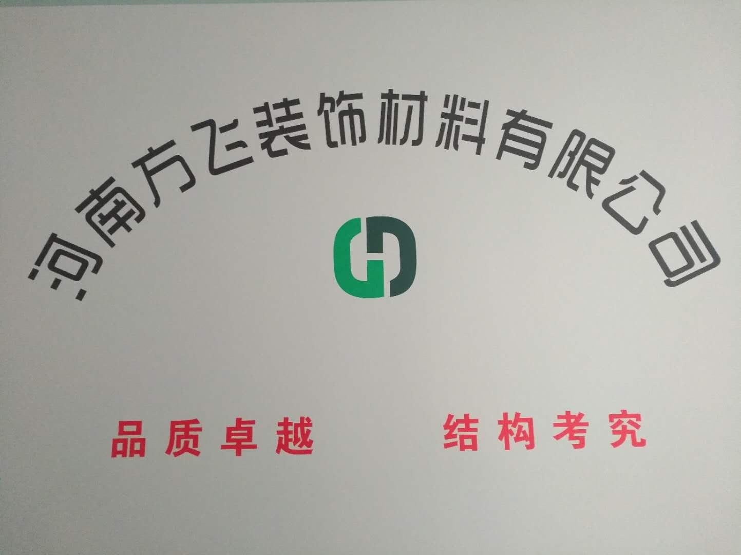 河南方飞装饰材料有限公司