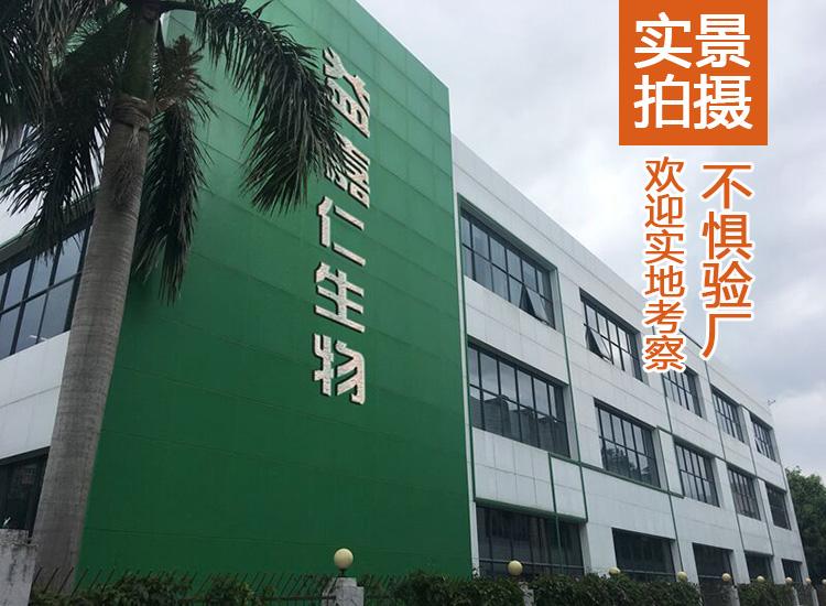 深圳益嘉仁生物科技有限公司